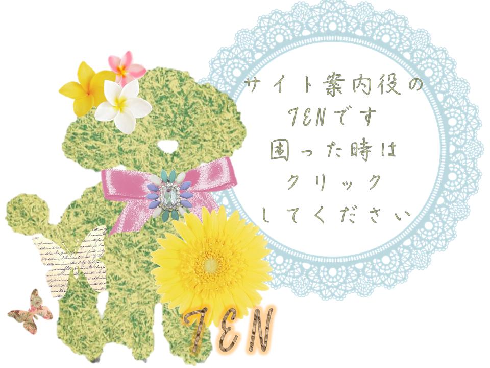 フロントページ TENちゃん